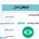 پاورپوینت کنترل و نظارت مدیریتی - کنترل:راهبری،عملیاتی و...