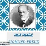 پاورپوینت روانکاوی فروید – نظریه روان پویشی