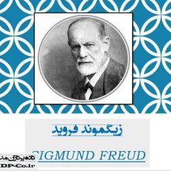 پاورپوینت روانکاوی فروید - نظریه روان پویشی