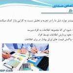 پاورپوینت محیط اقتصادی حسابداری - تئوری ۱ حسابداری