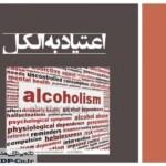 پاورپوینت اعتیاد به الکل و راه های درمان آن – الکلیسم