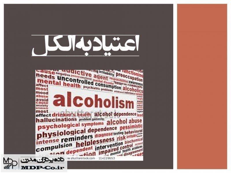 پاورپوینت اعتیاد به الکل و راه های درمان آن - الکلیسم
