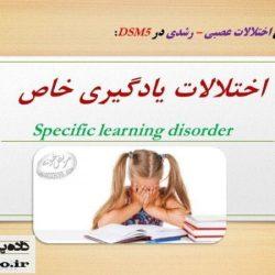 پاورپوینت اختلالات یادگیری خاص - Specific learning disorder