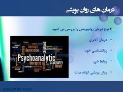 پاورپوینت نظریه های روانپویشی - درمان روان پویشی