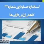 پاورپوینت استاندارد های حسابداری – کاهش ارزش دارایی ها – شماره ۳۲