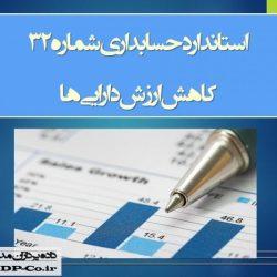 پاورپوینت استاندارد های حسابداری - کاهش ارزش دارایی ها - شماره ۳۲