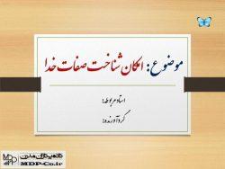 پاورپوینت اندیشه اسلامی ۱ - امکان شناخت صفات خدا
