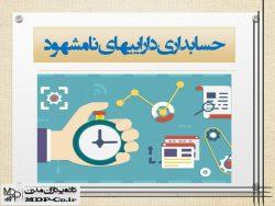 پاورپوینت استاندارد های حسابداری - حسابداری دارایی های نامشهود - شماره ۱۷