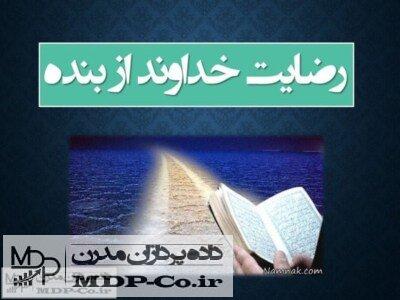 پاورپوینت اندیشه اسلامی – رضایت خداوند از بنده