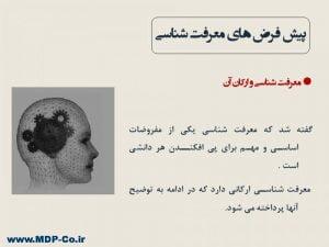 پاورپوینت معرفت شناسی و ارکان آن جهت ارائه اندیشه اسلامی