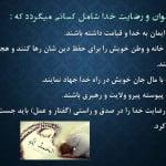 پاورپوینت اندیشه اسلامی - رضایت خداوند از بنده
