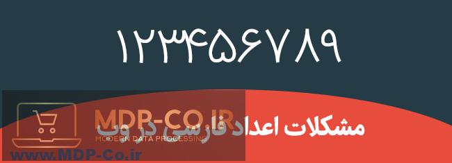 فارسی کردن اعداد در وردپرس - تبدیل اعداد انگلیسی به فارسی