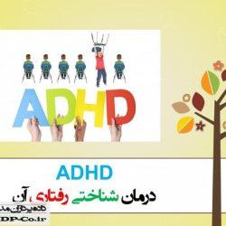 پاورپوینت و مقاله ADHD - تاثیر درمان شناختی رفتاری بر ADHD