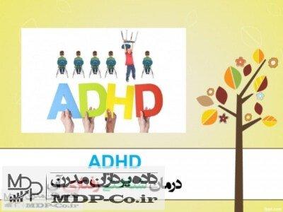 پاورپوینت و مقاله ADHD – تاثیر درمان شناختی رفتاری بر ADHD