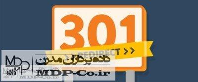 کد ریدایرکت ۳۰۱ – ریدایرکت با htaccess – کد ۳۰۱ redirect