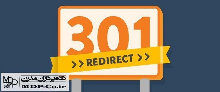 کد 301 redirect - کد ریدایرکت 301 - ریدایرکت با htaccess