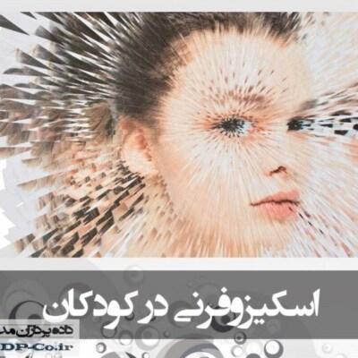 پاورپوینت اختلال اسکیزوفرنی در کودکان - تشخیص،علایم،زمان،علل،درمان و...