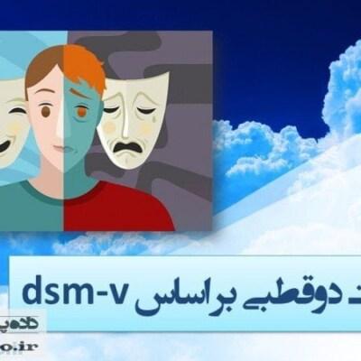 پاورپوینت اختلالات دوقطبی بر اساس dsm-v
