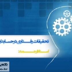 پاورپوینت تحقیقات رفتاری حسابداری - تحقیق کامل