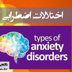 پاورپوینت اختلالات اضطرابی - تشخیص،علایم،زمان،علل و ...