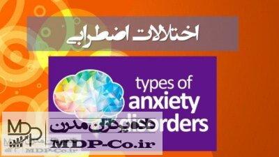 پاورپوینت اختلالات اضطرابی – تشخیص،علایم،زمان،علل و …