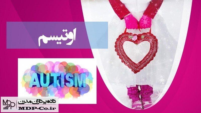 پاورپوینت بیماری اوتیسم - تشخیص،علایم،زمان،علل،درمان و ...