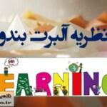 پاورپوینت نظریه یادگیری اجتماعی - یادگیری مشاهده ای - نظریه آلبرت بندورا