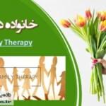 پاورپوینت روش خانواده درمانی – انواعنظریه های خانواده درمانی – Family Therapy