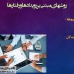 پاورپوینت روش های مبتنی بر رویدادها و رفتارها در حسابداری