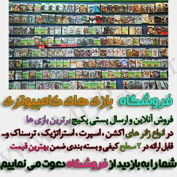 فروشگاه بازی های کامپیوتری