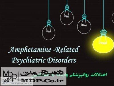 پاورپوینت اختلالات روانپزشکی – اختلالات وابسته به آمفتامین