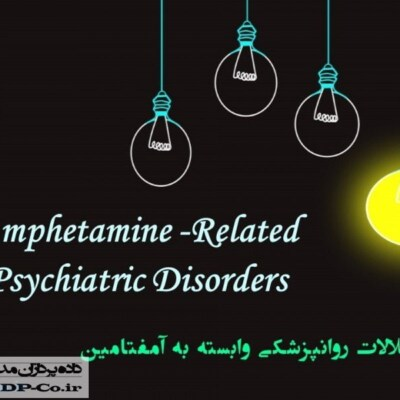 پاورپوینت اختلالات روانپزشکی - اختلالات وابسته به آمفتامین - Amphetamine-Related Psychiatric Disorders