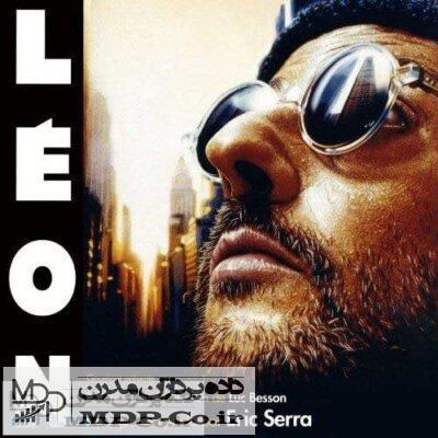 فیلم لئون حرفه ای  – Léon : The Professional