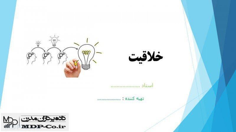 پاورپوینت خلاقیت - تعاریف ، ویژگی ها ، تاثیرات ، فرایند ، فنون و ...