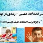 پاورپوینت اختلالات عصبی – رشدی در کودکان به ویژه اختلالات طیف اوتیسم (ASD) – مقاله