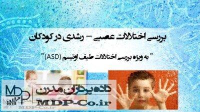 پاورپوینت اختلالات عصبی – رشدی در کودکان به ویژه اختلالات طیف اوتیسم (ASD)