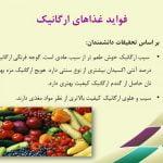 فواید غذاهای ارگانیک