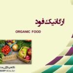 پاورپوینت غذاهای ارگانیک - organic food