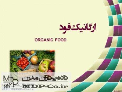 پاورپوینت غذاهای ارگانیک – organic food -تاریخچه،تعریف،کشاورزی،محصول و…