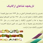 پاورپوینت تغذیه - غذاهای ارگانیک - organic food