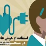 پاورپوینت هوش عاطفی در محیط کار