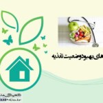 پاورپوینت برنامه بهبود وضعیت تغذیه