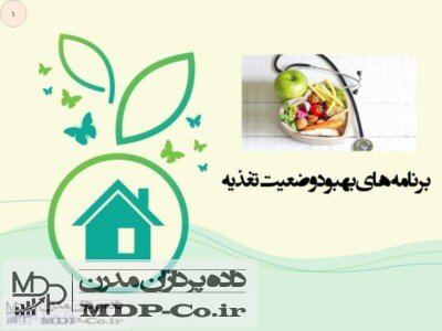 پاورپوینت برنامه بهبود وضعیت تغذیه – رژیم ، برنامه ، مکمل ، ویتامین و …