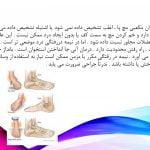 پاورپوینت تغذیه و آسیب های ژیمناستیک - نیازهای غذایی ، انواع آسیب ها