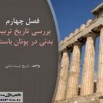 پاورپوینت تاریخ تربیت بدنی در یونان باستان – کاشف