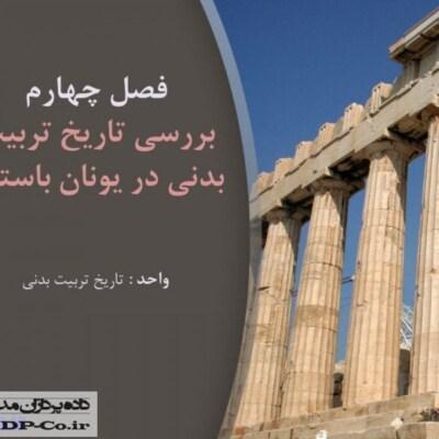 پاورپوینت تاریخ تربیت بدنی در یونان باستان