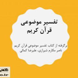 پاورپوینت کتاب تفسیر موضوعی قرآن - ناصر مکارم شیرازی (کامل)
