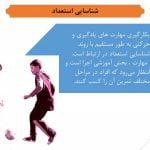 پاورپوینت استعدادیابی ورزشی - شناسایی ، مشارکت ، پرورش ، بازی و ...