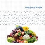 پاورپوینت تغذیه در بیماری های قلبی