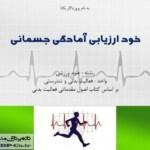 پاورپوینت آزمون های خودارزیابی آمادگی جسمانی – چربی،قبلی،عضلانی،انعطاف،تعادل